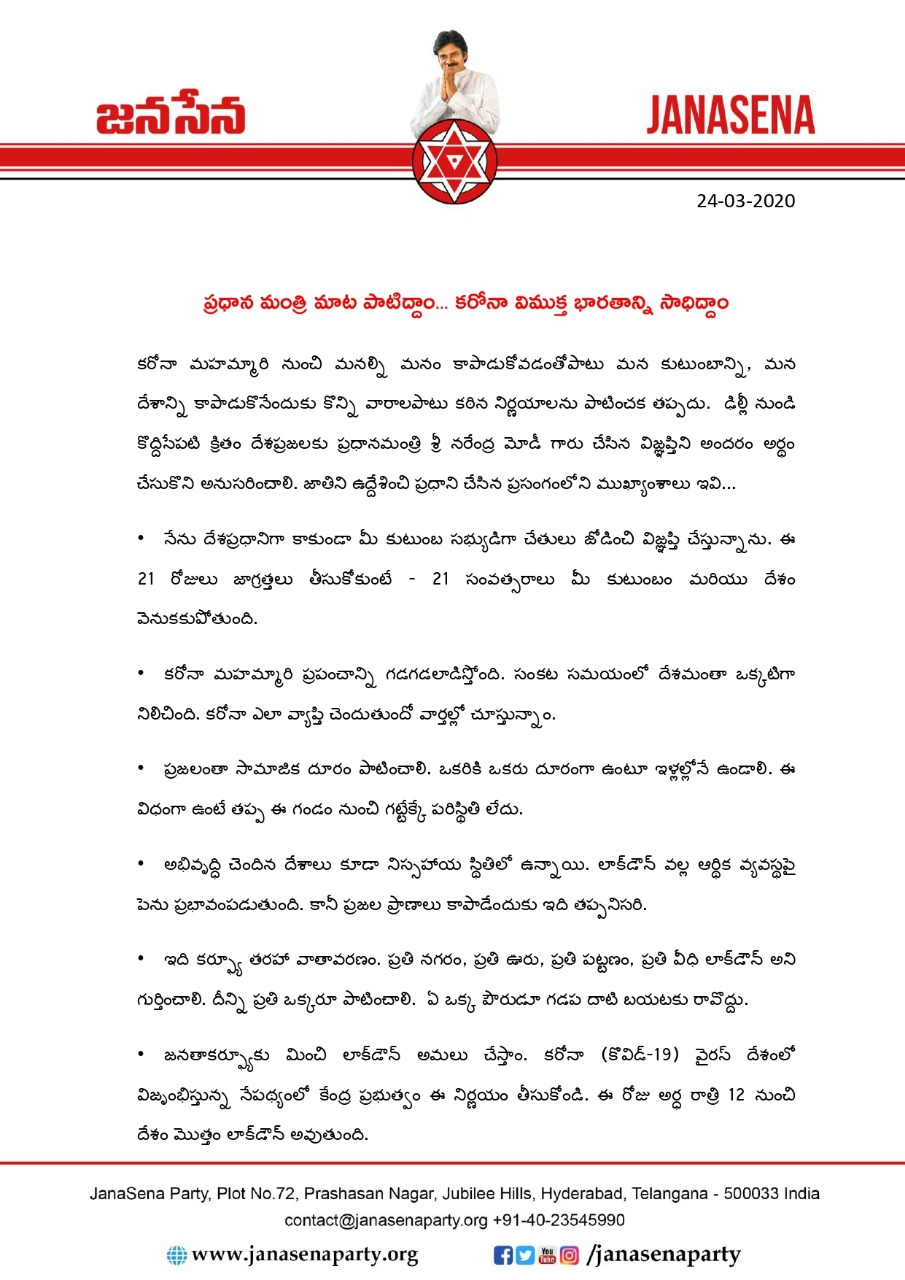 janasena party press note