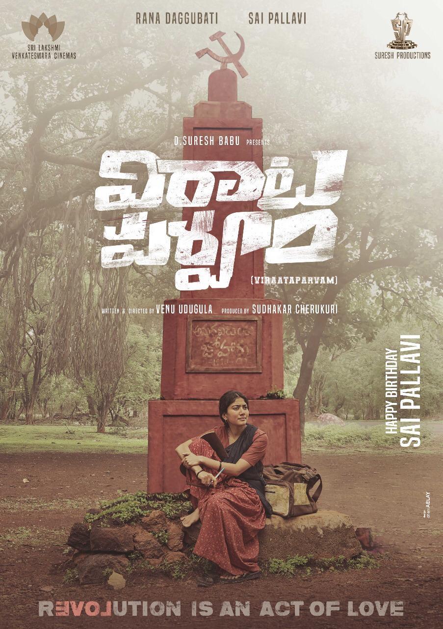రానా చిత్రం 'విరాటపర్వం'లో సాయిపల్లవి ఫస్ట్ లుక్ విడుదల