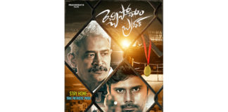 Rechipodham Brother First Look
