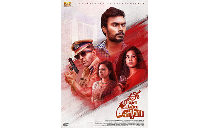 Ee kathalo patralu kalpitam movie Theme poster released