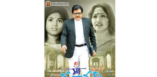 'మా గంగానది' చిత్రం