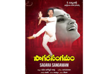 Sagara Sangamam completed 37 years